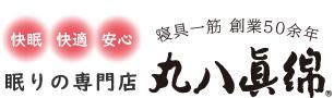 寝具一筋 創業50余年 「快眠・快適・安心」眠りの専門店 丸八真綿